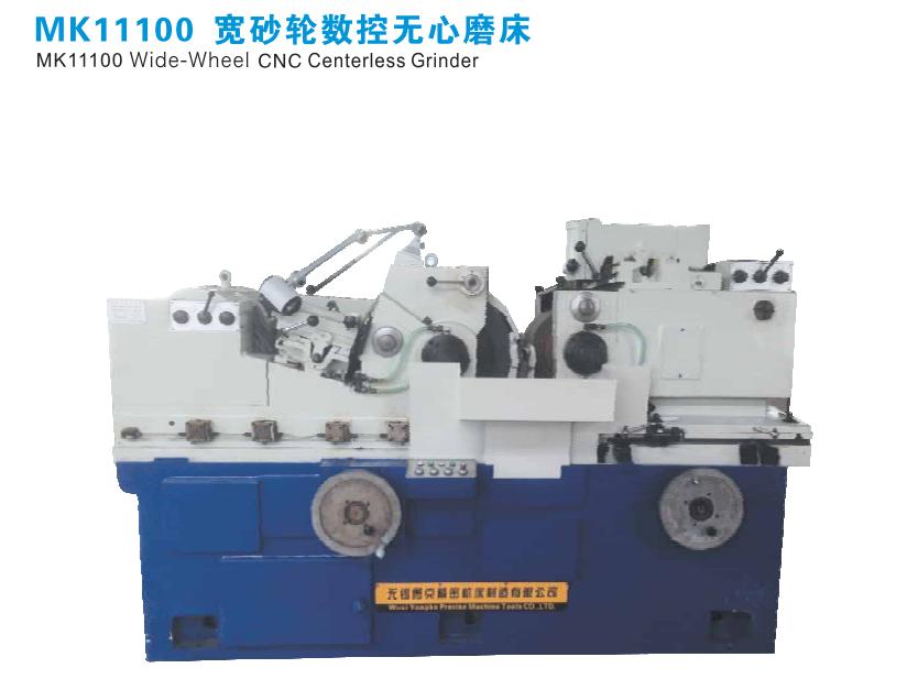 MK11100宽砂轮数控
